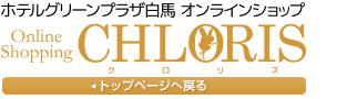ホテルグリーンプラザ白馬オンラインショップ クロリストップページへ