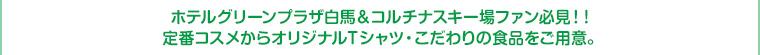 ホテルグリーンプラザ白馬&コルチナスキー場ファン必見!!定番コスメからオリジナルTシャツ・こだわりの食品をご用意。