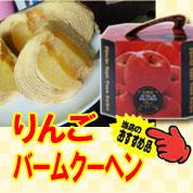 りんごバーム