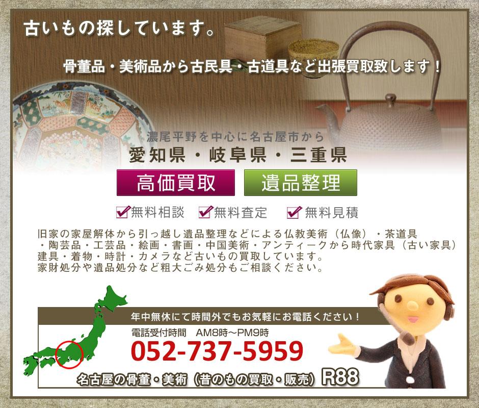 茶道具・煎茶道具の茶碗・急須・茶器買取名古屋